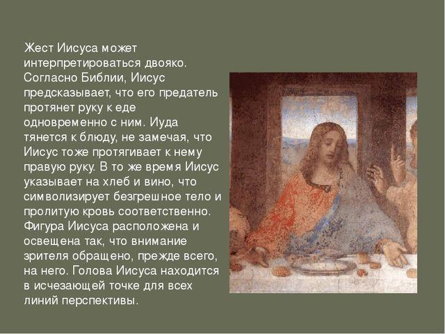Жест Иисуса может интерпретироваться двояко. СогласноБиблии, Иисус предсказы...