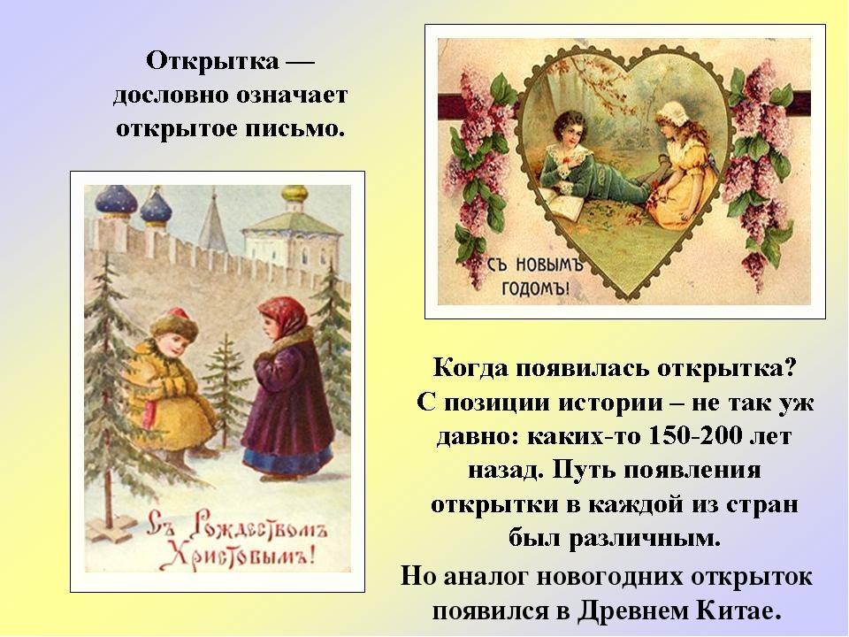 Истории открыток когда они появились