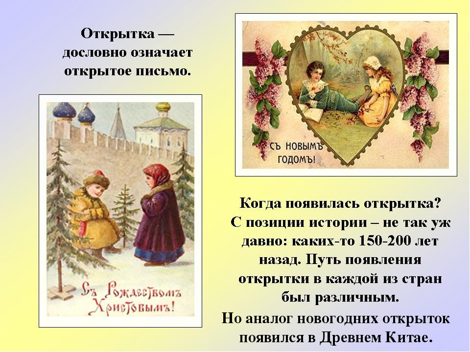 Магазин открыток, проект на тему открытки