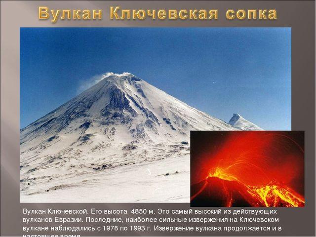 Тест по географии онлайн 6 класс вулканы