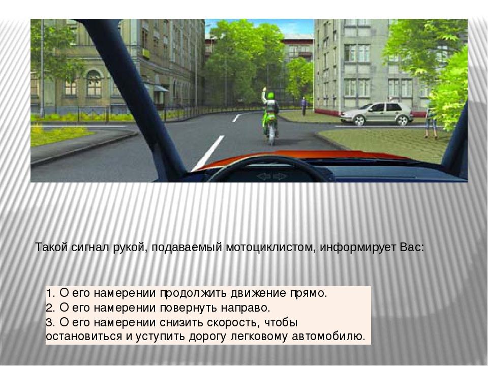 сигналы водителя подаваемые рукой картинки стали