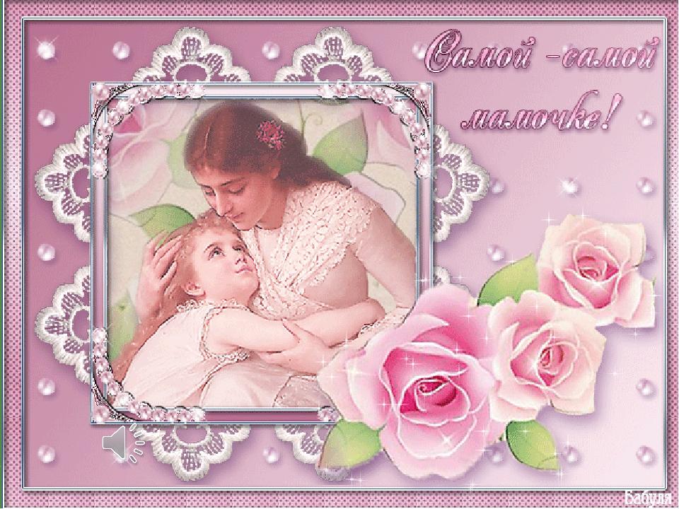Открытки для мамы день матери