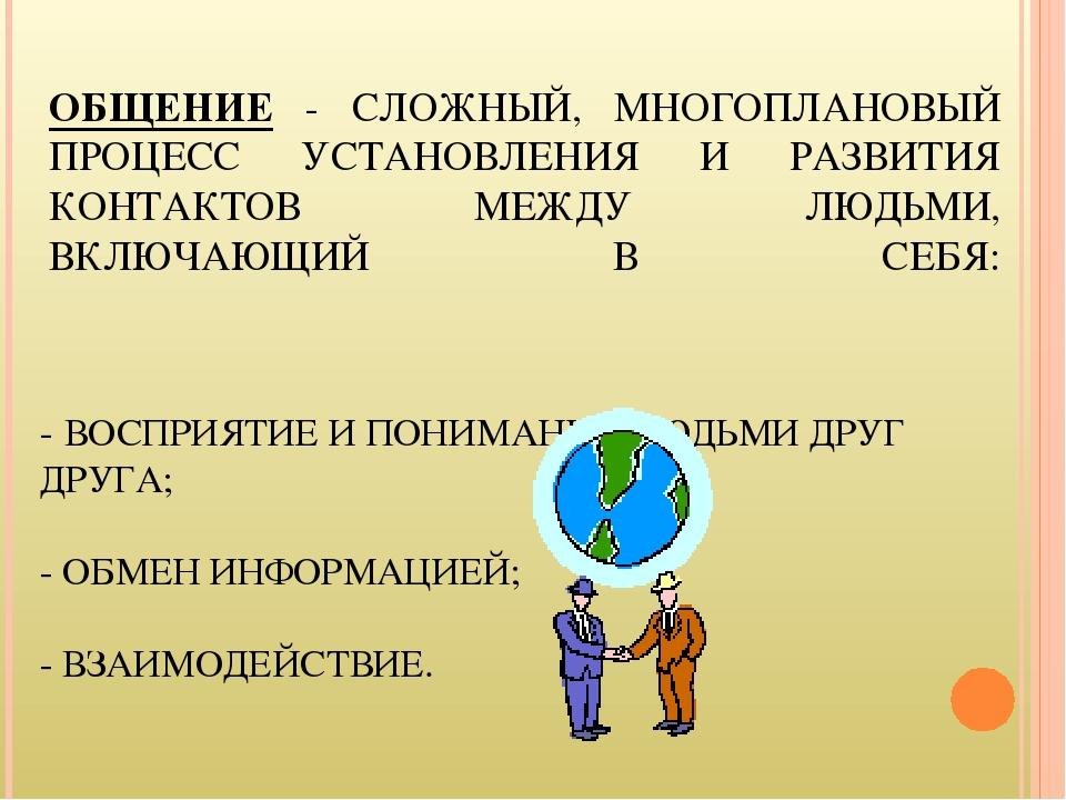 Техники поддержания разговора доклад 4325