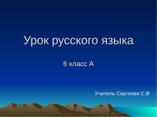 Урок русского языка 6 класс А Учитель Сергеева С.В