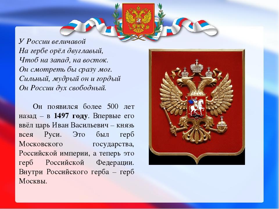 У России величавой На гербе орёл двуглавый, Чтоб на запад, на восток. Он смот...
