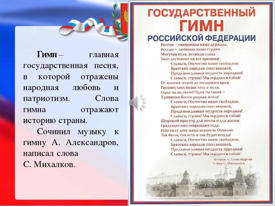 Гимн– главная государственная песня, в которой отражены народная любовь и па...