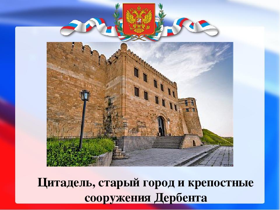 Цитадель, старый город и крепостные сооружения Дербента