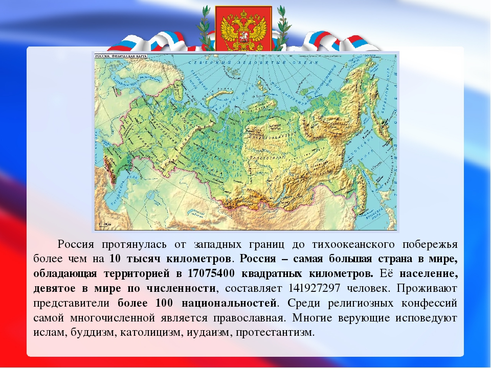 Россия протянулась от западных границ до тихоокеанского побережья более чем н...
