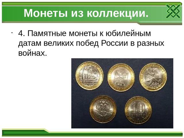 Презентация монеты сочи 2014 серебро цена — pic 15