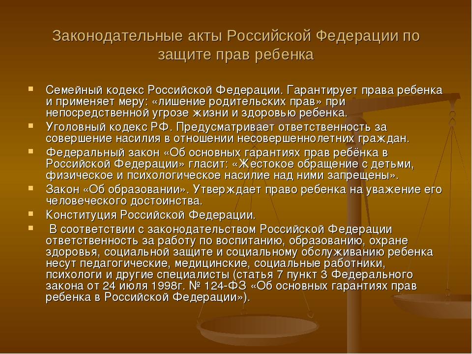 Законодательные акты Российской Федерации по защите прав ребенка Семейный код...