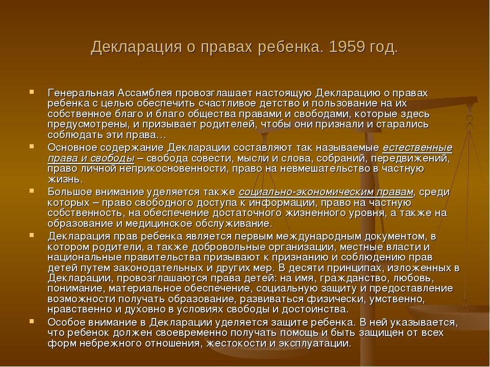 Декларация о правах ребенка. 1959 год. Генеральная Ассамблея провозглашает на...