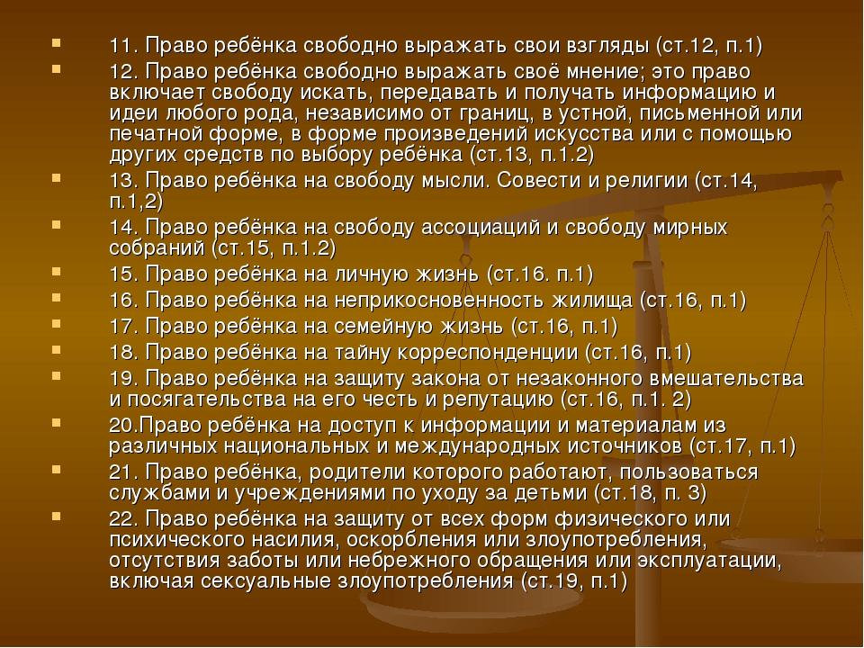 11. Право ребёнка свободно выражать свои взгляды (ст.12, п.1) 12. Право ребён...