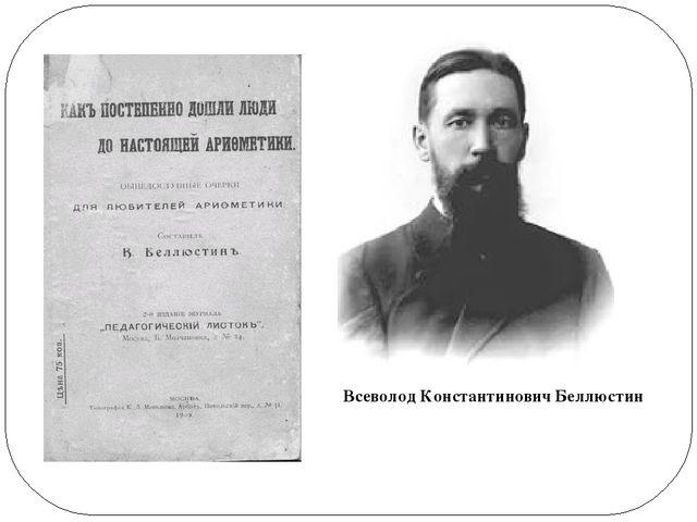 Всеволод Константинович Беллюстин