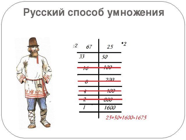 Русский способ умножения