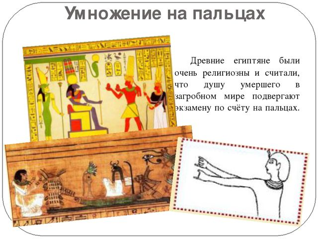Умножение на пальцах Древние египтяне были очень религиозны и считали, что д...