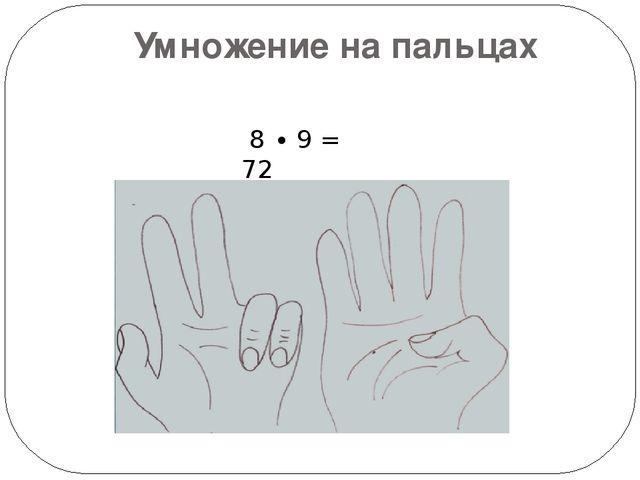 Умножение на пальцах 8 ∙ 9 = 72