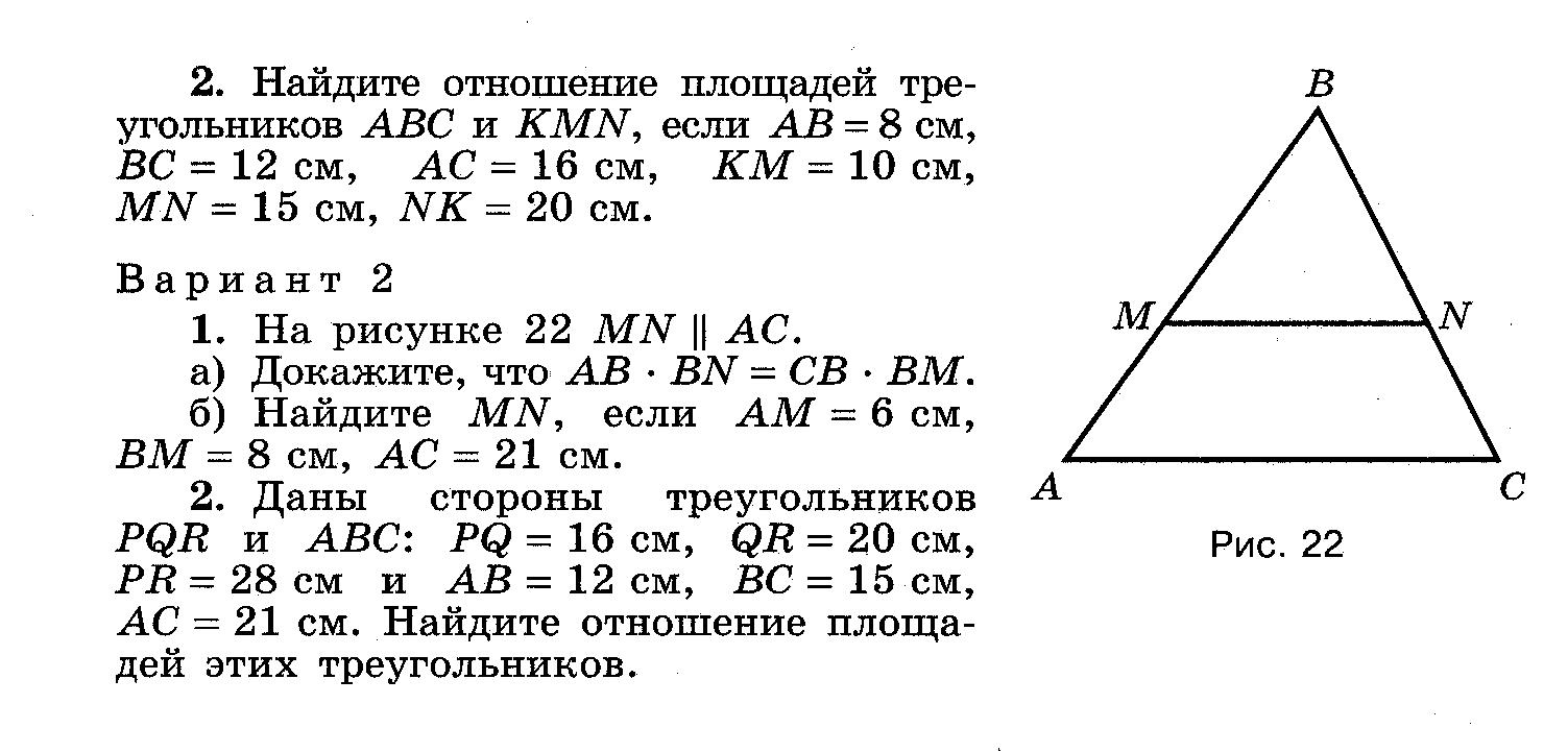 Гдз контрольные работы по геометрии 8 класс ответы