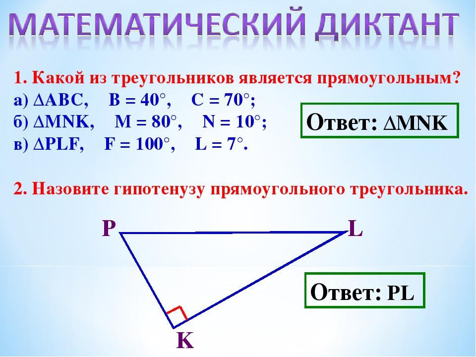 математический диктант по теме треугольник в 7 классе том случае, если