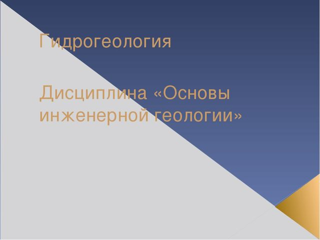 Гидрогеология Дисциплина «Основы инженерной геологии»