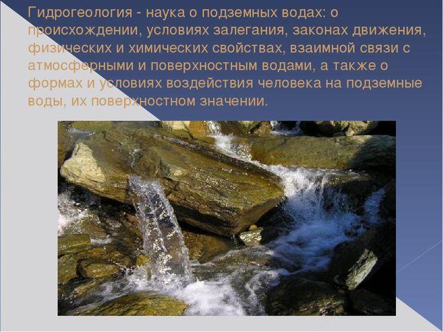 Гидрогеология - наука о подземных водах: о происхождении, условиях залегания,...