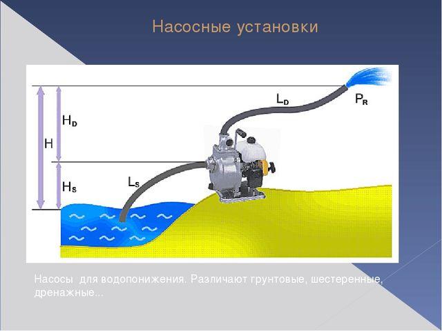Насосные установки Насосы для водопонижения. Различают грунтовые, шестеренны...