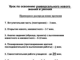 Примерное распределение времени 1. Вступительная часть (повторение) – 3 мин.