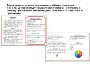 Ввиду недостатка места на страницах учебника, отдельные моменты уроков (метод