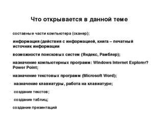 Что открывается в данной теме составные части компьютера (сканер); информация