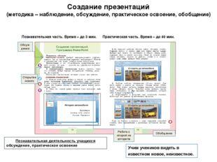 Создание презентаций (методика – наблюдение, обсуждение, практическое освоени