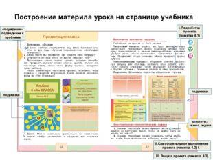 Построение материла урока на странице учебника обсуждение- подведение к проб