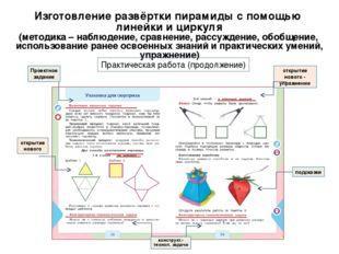 Изготовление развёртки пирамиды с помощью линейки и циркуля (методика – наблю