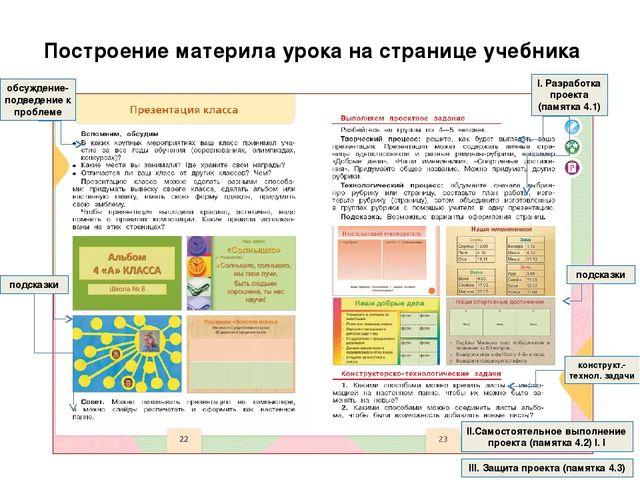 Построение материла урока на странице учебника обсуждение- подведение к проб...