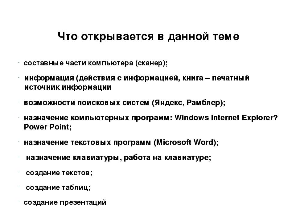Что открывается в данной теме составные части компьютера (сканер); информация...