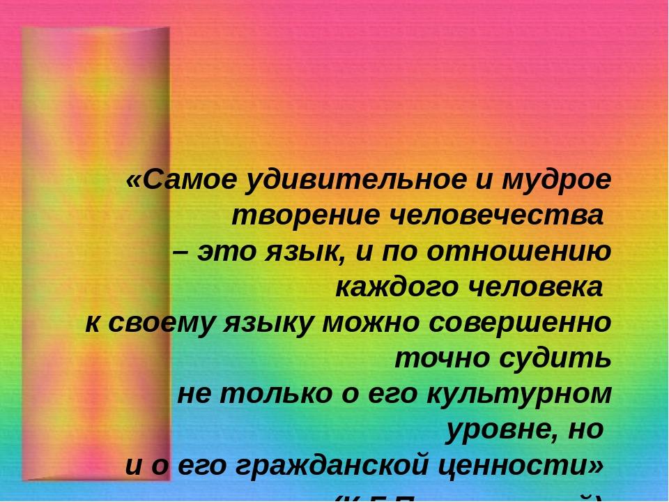 «Самое удивительное и мудрое творение человечества – это язык, и по отношению...