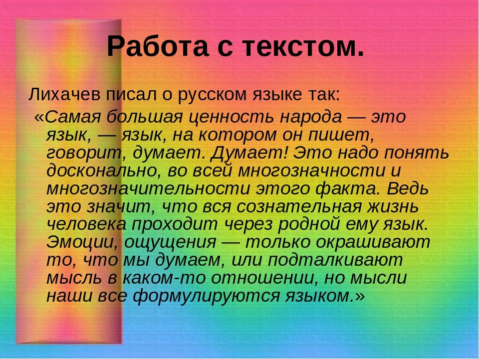 Работа с текстом. Лихачев писал о русском языке так: «Самая большая ценность...