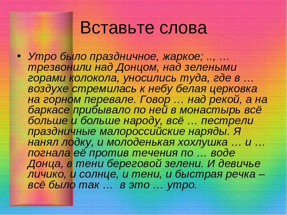 Вставьте слова Утро было праздничное, жаркое; .., … трезвонили над Донцом, на...
