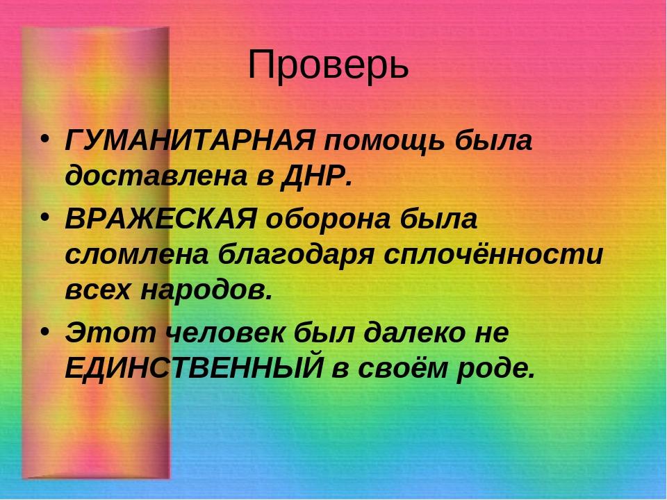 Проверь ГУМАНИТАРНАЯ помощь была доставлена в ДНР. ВРАЖЕСКАЯ оборона была сло...