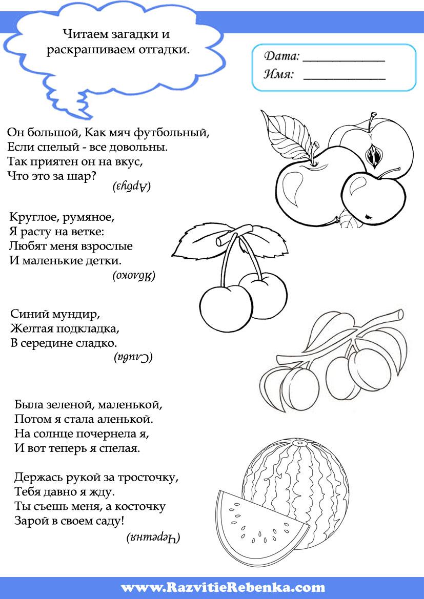 особенно раскраска с загадками про фрукты фотографии отражает степень