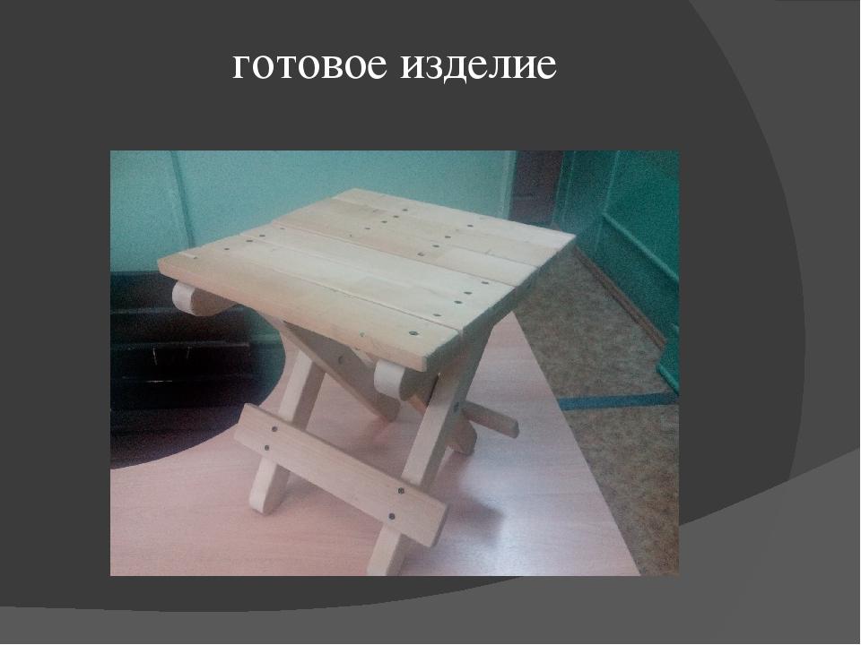 """Презентация """"изготовление складной мебели. стул дачный.."""