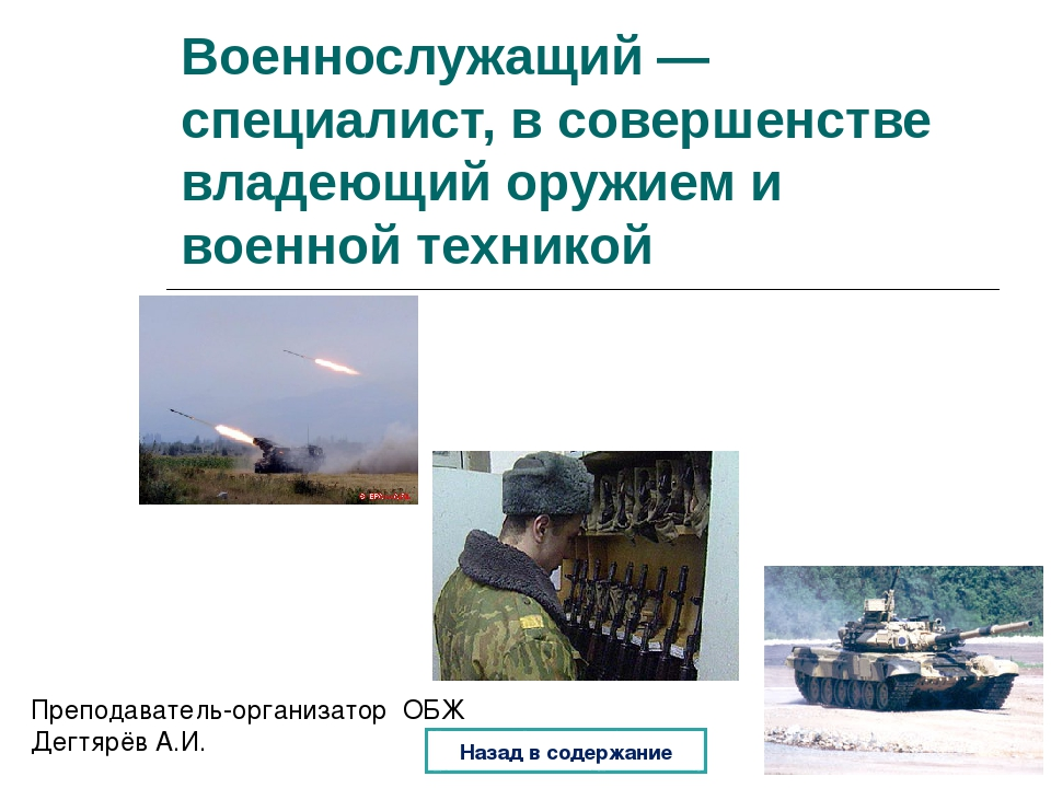 Военнослужащий — специалист, в совершенстве владеющий оружием и военной техни...