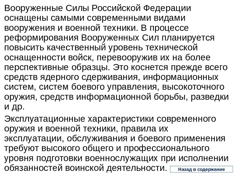 Вооруженные Силы Российской Федерации оснащены самыми современными видами воо...