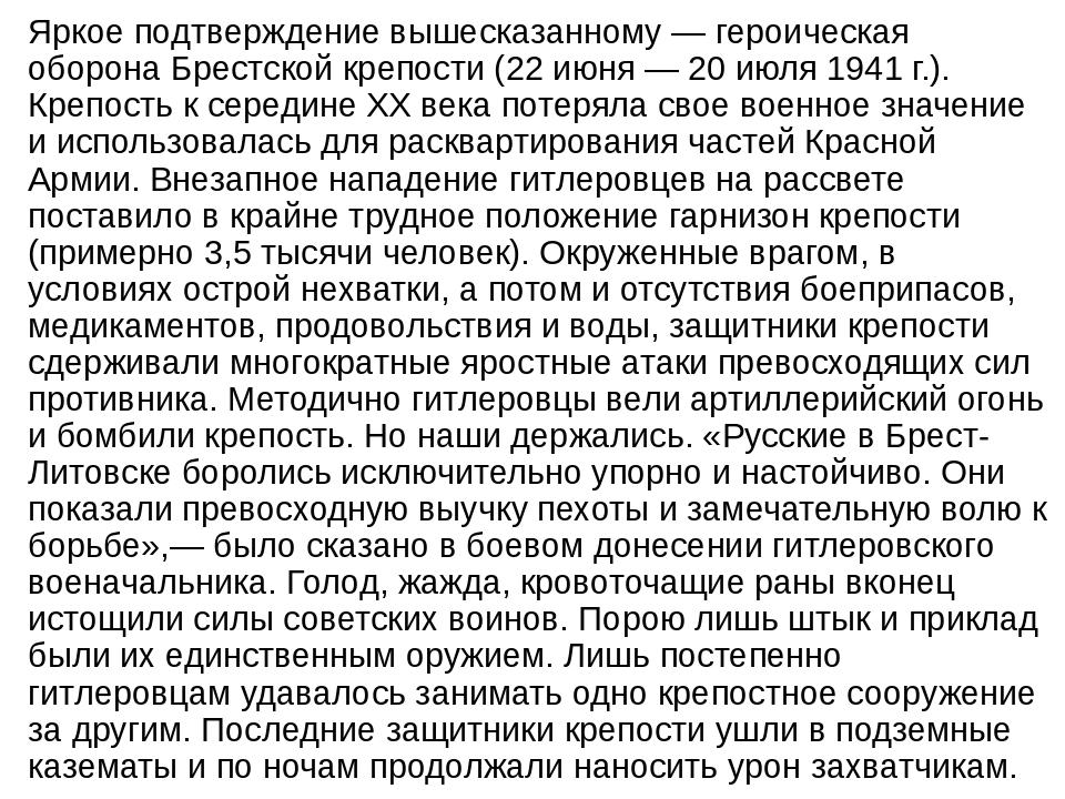 Яркое подтверждение вышесказанному — героическая оборона Брестской крепости (...