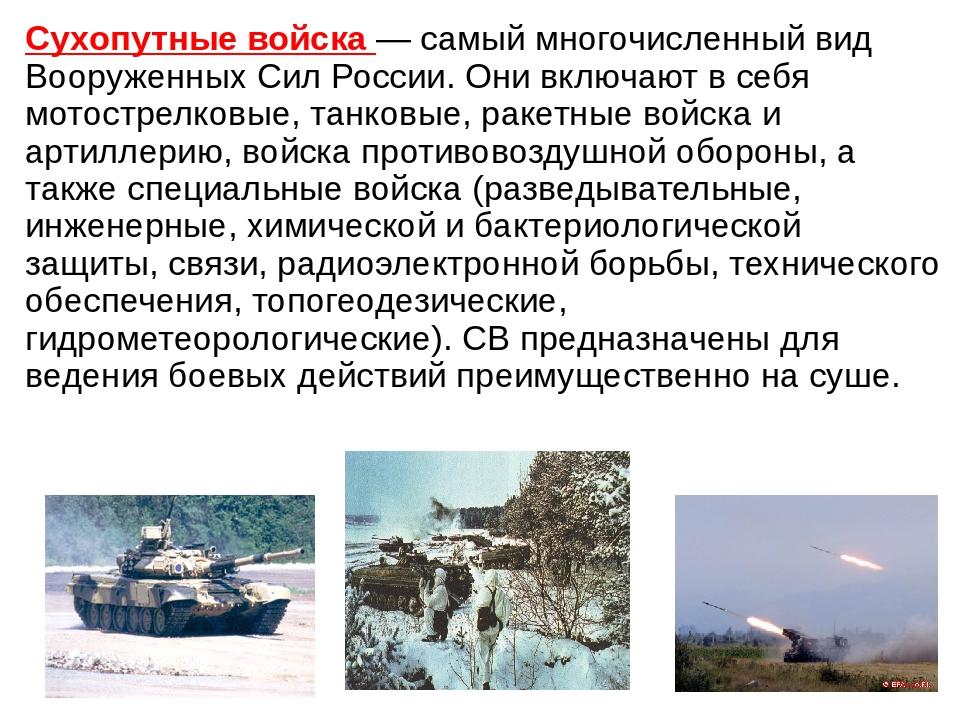 Сухопутные войска — самый многочисленный вид Вооруженных Сил России. Они вклю...
