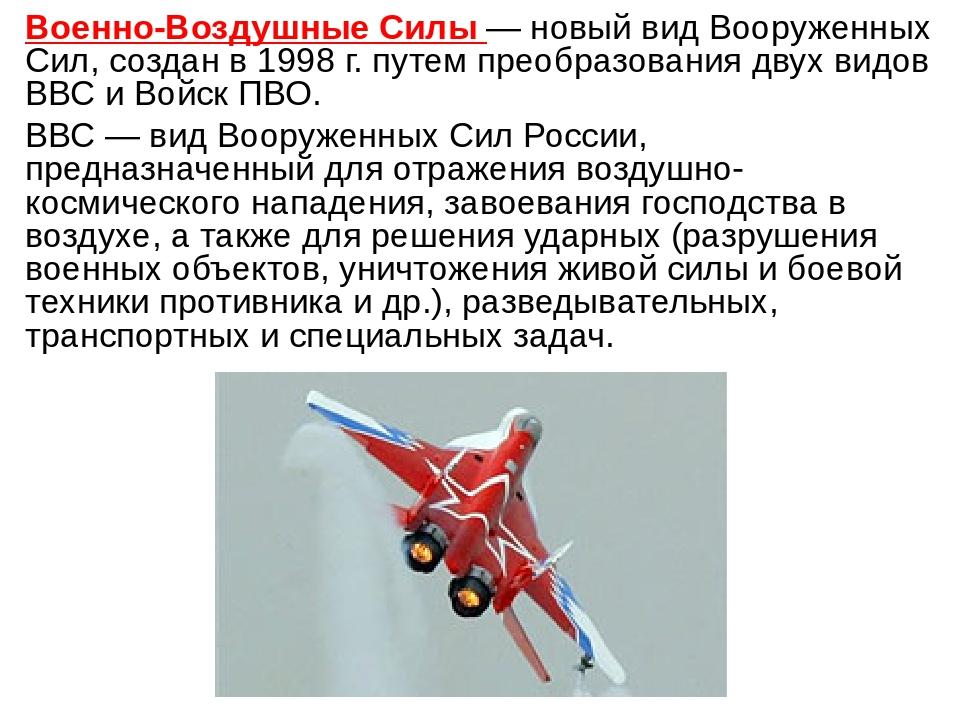 Военно-Воздушные Силы — новый вид Вооруженных Сил, создан в 1998 г. путем пре...