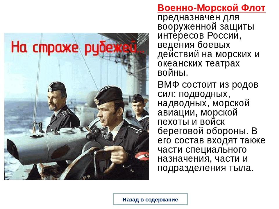 Военно-Морской Флот предназначен для вооруженной защиты интересов России, вед...