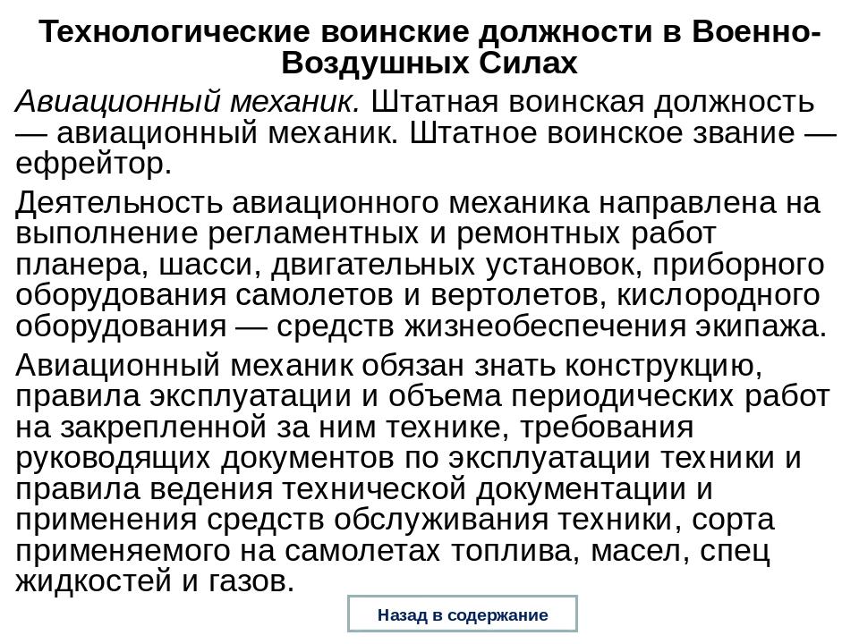 Технологические воинские должности в Военно-Воздушных Силах Авиационный механ...