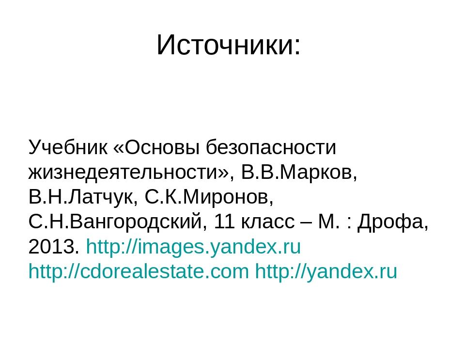 Источники: Учебник «Основы безопасности жизнедеятельности», В.В.Марков, В.Н....