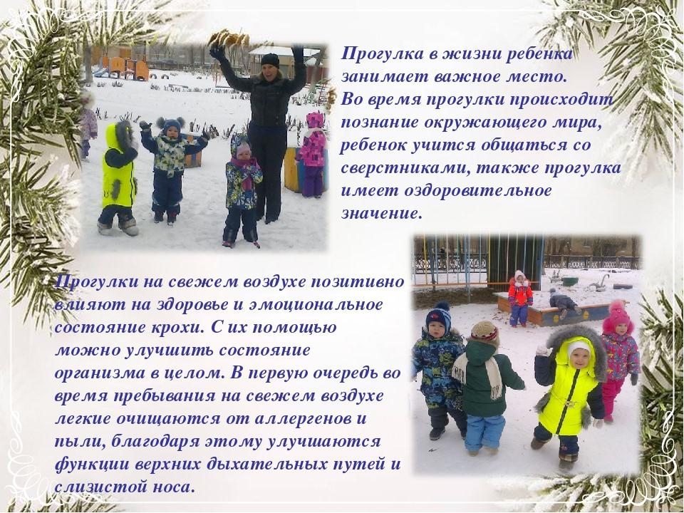 Стихи о пользе прогулок на свежем воздухе для детей