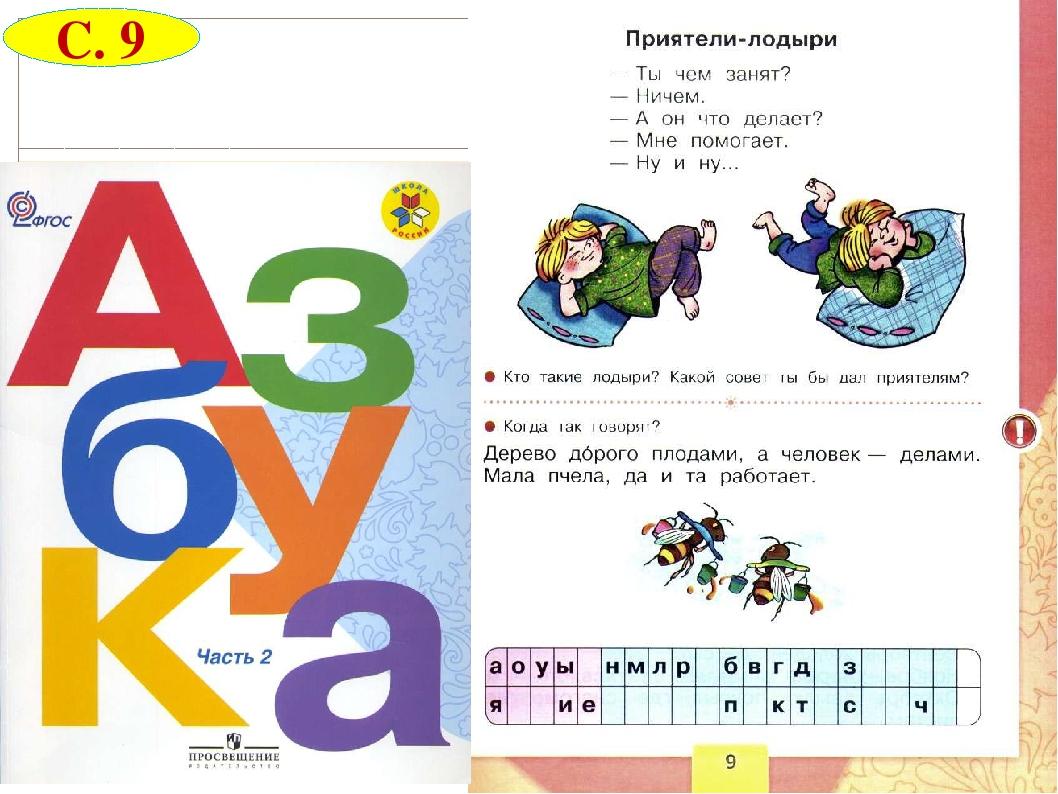 Решебник 1 класс азбука горецкий 1