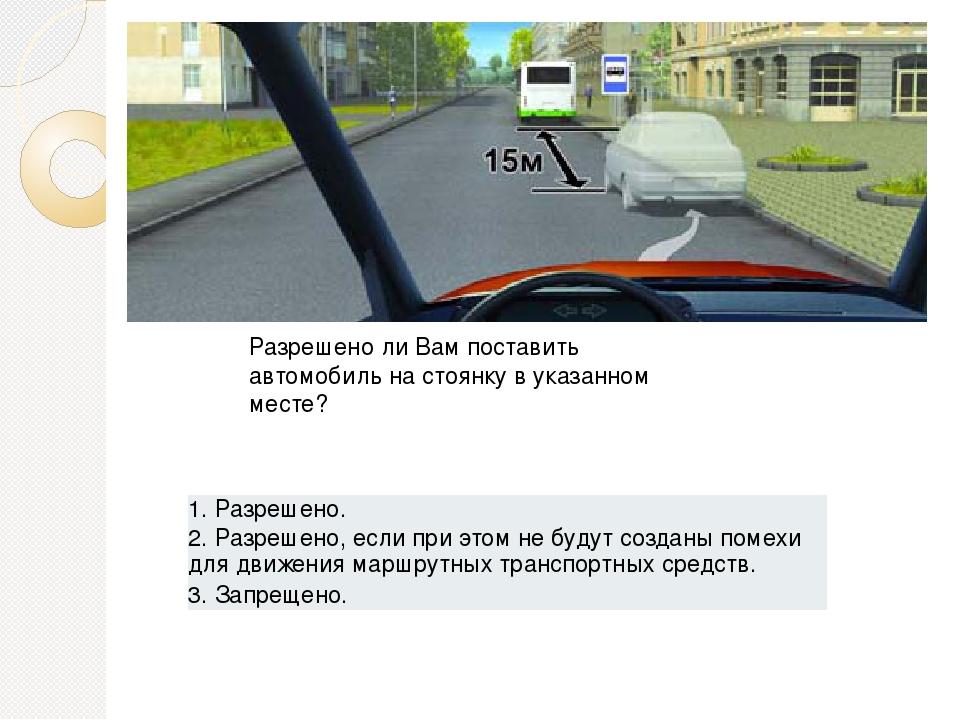 Ли 3.1 автомобиль знаком поставить можно за